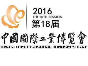 第18届中国国际工业博览会数控机床与金属加工展(工博会)