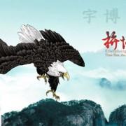 庆云县宇博机械设备有限公司