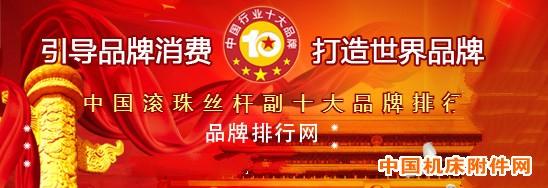 中国滚珠丝杆副十大品牌