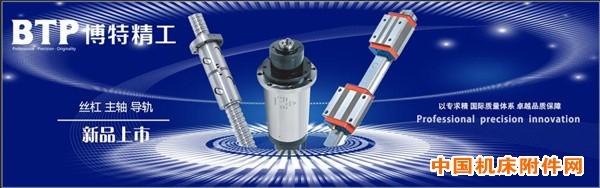 博特精工新能源汽车系统动力丝杠产品
