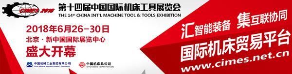 CIMES2018第十四届中国国际机床工具