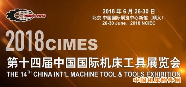 CIMES2008中国国际机床工具展