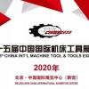 2019上海智能集成智能制造展智能工厂技术展