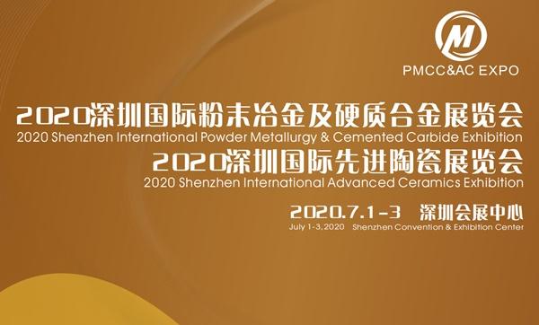 2020深圳国际粉末冶金及硬质合金展览会/深圳国际先进陶瓷展览会